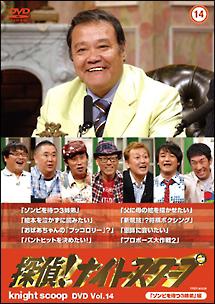 探偵!ナイトスクープDVD Vol.13&14