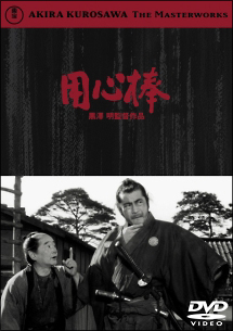 用心棒 | 映画の動画・DVD - TSUTAYA/ツタヤ