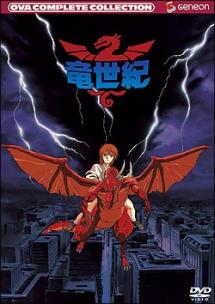 竜世紀 コンプリート・コレクション | アニメの動画・DVD - TSUTAYA/ツタヤ