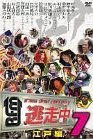 逃走中7~run for money~【江戸編】