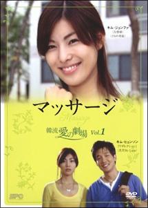 マッサージ~韓流 愛の劇場 1 | 海外ドラマの動画・DVD - TSUTAYA/ツタヤ