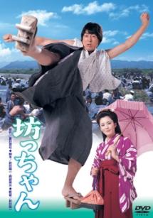 坊っちゃん | 映画の動画・DVD - TSUTAYA/ツタヤ