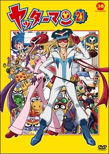 ヤッターマン(2008~) | アニメの動画・DVD - TSUTAYA/ツタヤ