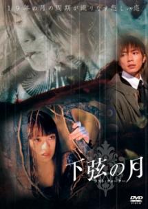 ラスト・クォーター ~下弦の月~ | 映画の動画・DVD - TSUTAYA/ツタヤ