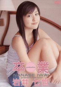 岩井七世 | グラビア(岩井七世)の動画・DVD - TSUTAYA/ツタヤ