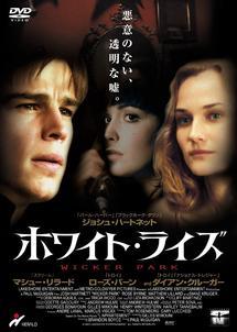 ホワイト・ライズ   映画の動画・DVD - TSUTAYA/ツタヤ