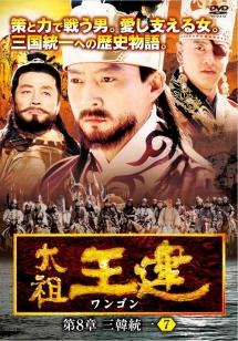 太祖王建(ワンゴン) 第8章 ~三韓統一~ | 海外ドラマの動画・DVD ...