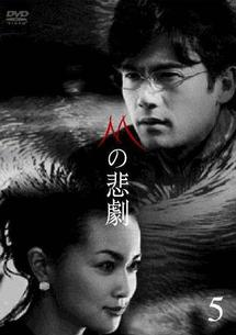 Mの悲劇 | ドラマの動画・DVD - TSUTAYA/ツタヤ