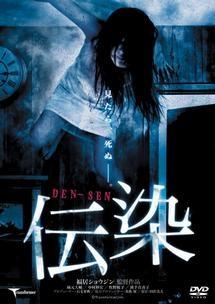 伝染 | 映画の動画・DVD - TSUTAYA/ツタヤ