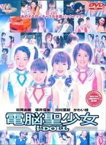 電脳聖少女 | 映画の動画・DVD - TSUTAYA/ツタヤ