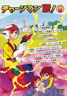 チャージマン研! | アニメの動画・DVD - TSUTAYA/ツタヤ