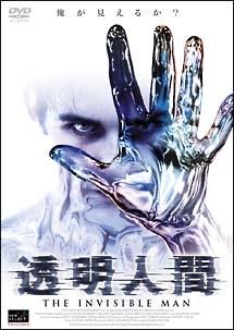 透明人間 | 映画の動画・DVD - TSUTAYA/ツタヤ