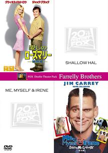 「愛しのローズマリー」+「ふたりの男とひとりの女」