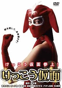 けっこう仮面 | 映画の動画・DVD - TSUTAYA/ツタヤ