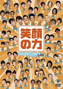 東日本大震災チャリティーイベント コンテンツリーグライブ「笑顔の力」