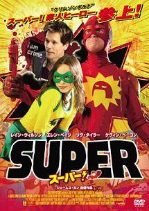 スーパー!   映画の動画・DVD - TSUTAYA/ツタヤ