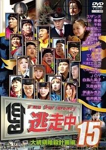逃走中15~run for money~【大統領暗殺計画編】