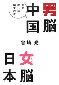 男脳中国 女脳日本