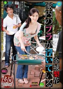 家内のブラが Amazon.co.jp: 家内のブラが浮いている 米倉のあ : 米倉のあ, 九 ...