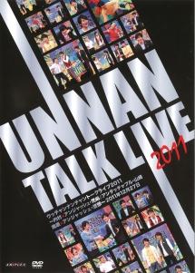 トークライブ2011 内村企画・南原企画