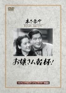 お嬢さん乾杯! | 映画の動画・DVD - TSUTAYA/ツタヤ
