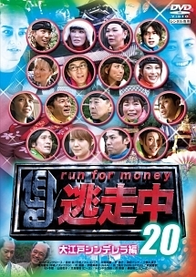 逃走中20~run for money~【大江戸シンデレラ編】