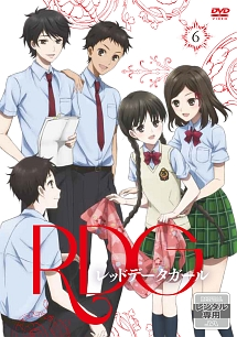 RDG レッドデータガール | アニメの動画・DVD - TSUTAYA/ツタヤ