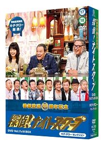 探偵!ナイトスクープ キダ・タロー セレクション