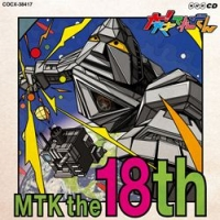 NHK 大!天才てれびくん MTK the 18th