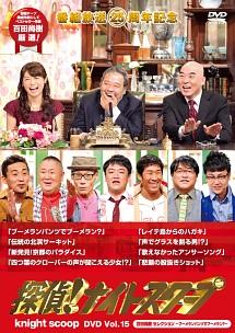 探偵!ナイトスクープDVD Vol.15 百田尚樹 セレクション~ブーメランパンツでブーメラン?~