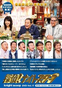 探偵!ナイトスクープDVD Vol.17 キダ・タロー セレクション~沖縄から徳島に漂着したカメラ~