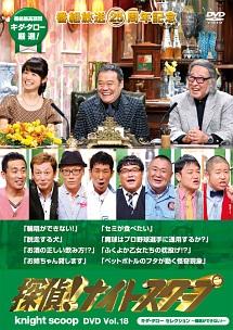 探偵!ナイトスクープDVD Vol.18 キダ・タロー セレクション~輪唱ができない!~