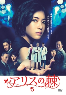 アリスの棘 | ドラマの動画・DVD - TSUTAYA/ツタヤ