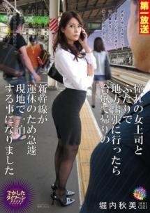 憧れの女上司とふたりで地方出張に行ったら台風で帰りの新幹線が運休の ...