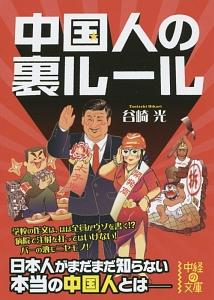 中国人の裏ルール