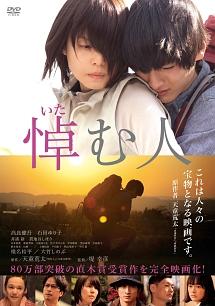 悼む人 | 映画の動画・DVD - TSUTAYA/ツタヤ