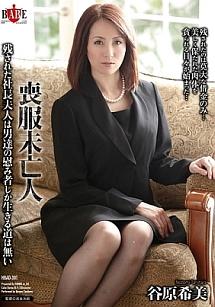 谷原希美  アウトレット】人妻の浮気心 谷原希美   動画・DVD - TSUTAYA/ツタヤ