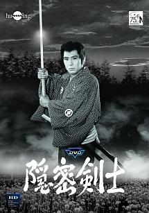 隠密剣士 第2部 HDリマスター版   ドラマの動画・DVD - TSUTAYA/ツタヤ