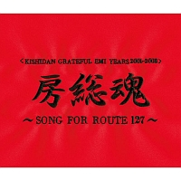 房総魂~SONG FOR ROUTE127~