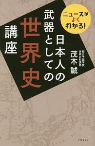 ニュースがよくわかる!日本人の武器としての世界史講座