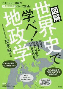 図解・世界史で学べ!地政学