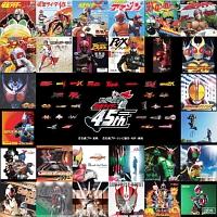仮面ライダー生誕45周年記念 昭和ライダー&平成ライダーTV主題歌