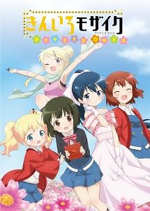 きんいろモザイク Pretty Days | アニメの動画・DVD - TSUTAYA/ツタヤ