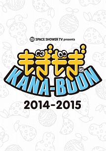 もぎもぎKANA-BOON 2014~2015