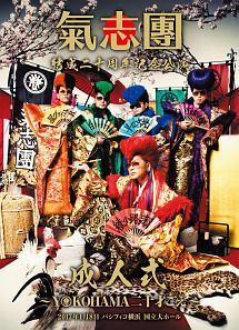 氣志團結成二十周年記念公演「成人式~YOKOHAMA 20才ごえ~」