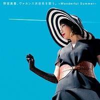 野宮真貴、ヴァカンス渋谷系を歌う。 ~Wonderful Summer~