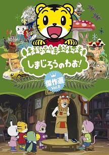 しまじろうのわお!傑作選 Vol.8 | キッズの動画・DVD - TSUTAYA/ツタヤ