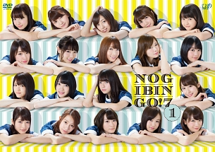 NOGIBINGO!7 Vol.1