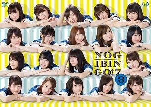 NOGIBINGO!7 Vol.3