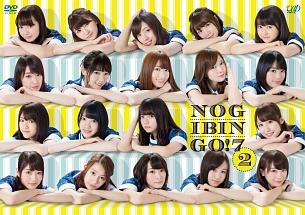 NOGIBINGO!7 Vol.2